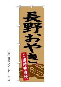 【長野おやき】のぼり旗