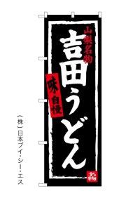 【吉田うどん】のぼり旗