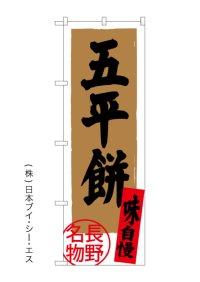 【五平餅】のぼり旗