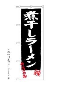 【煮干しラーメン】のぼり旗