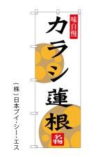 【カラシ蓮根】のぼり旗
