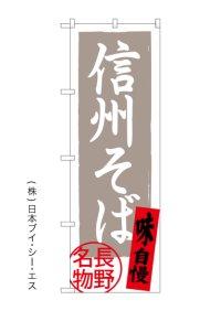 【信州そば】のぼり旗