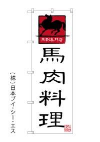 【馬肉料理】のぼり旗