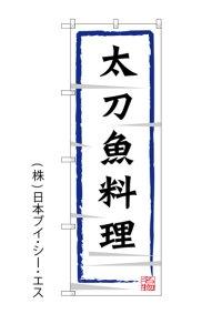 【太刀魚料理】のぼり旗
