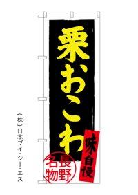 【栗おこわ】のぼり旗