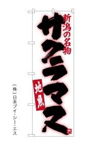 【サクラマス】のぼり旗