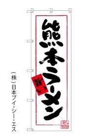【熊本ラーメン】のぼり旗