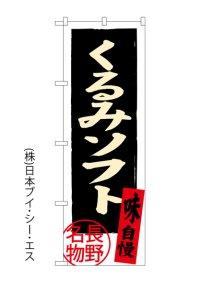 【くるみソフト】のぼり旗