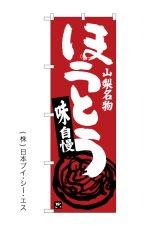 【ほうとう】のぼり旗