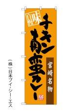 【チキン南蛮カレー】のぼり旗