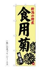 【食用菊】のぼり旗