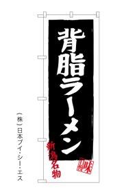 【背脂ラーメン】のぼり旗