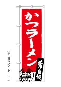 【かつラーメン】のぼり旗