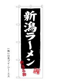 【新潟ラーメン】のぼり旗