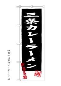 【三条カレーラーメン】のぼり旗