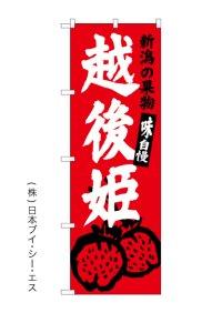 【越後姫】のぼり旗