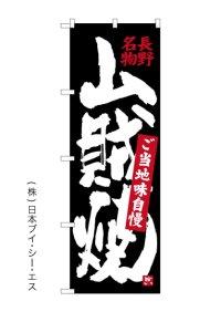 【山賊焼】のぼり旗