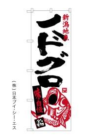 【ノドグロ】のぼり旗