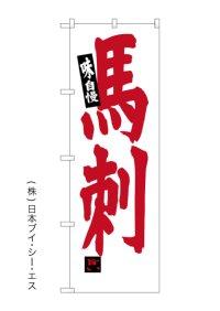 【馬刺】のぼり旗