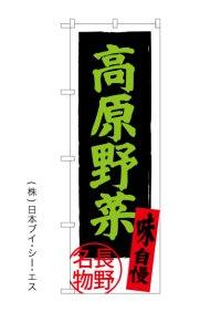【高原野菜】のぼり旗