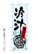 【冷汁】のぼり旗