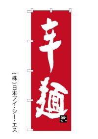 【辛麺】のぼり旗