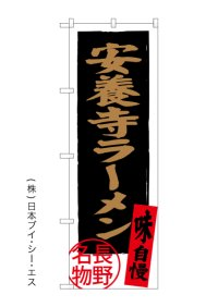 【安養寺ラーメン】のぼり旗