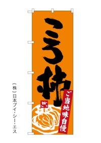 【ころ柿】のぼり旗