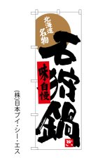 【石狩鍋】のぼり旗