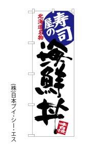 【寿司屋の海鮮丼】のぼり旗