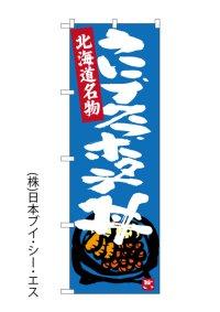 【うにイクラホタテ丼】のぼり旗