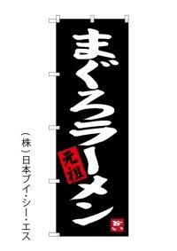 【まぐろラーメン】のぼり旗