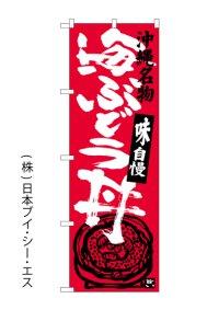 【海ぶどう丼】のぼり旗