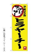 【ヒラヤーチー】のぼり旗