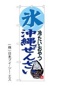 【沖縄ぜんざい】のぼり旗