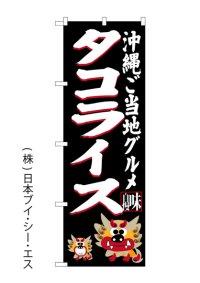 【タコライス】のぼり旗