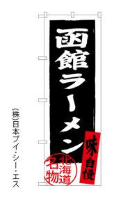【函館ラーメン】のぼり旗