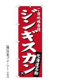 【ジンギスカン】のぼり旗