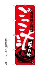 【ごっこ汁】のぼり旗
