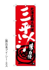 【三平汁】のぼり旗