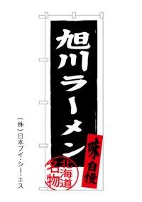 【旭川ラーメン】のぼり旗