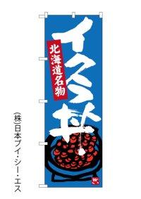 【イクラ丼】のぼり旗