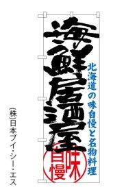 【海鮮居酒屋】のぼり旗