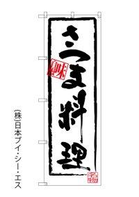 【さつま料理】のぼり旗