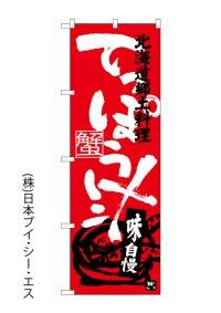【てっぽう汁】のぼり旗