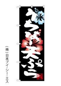 【うちなー天ぷら】のぼり旗