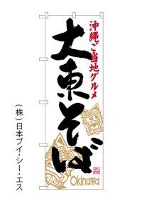【大東そば】のぼり旗