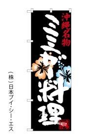 【ミミガー料理】のぼり旗
