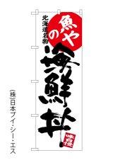 【魚やの海鮮丼】のぼり旗