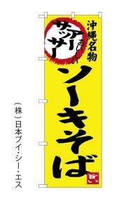 【ソーキそば】のぼり旗